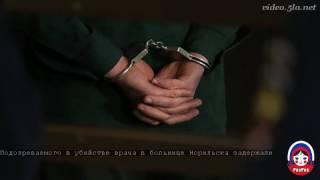 Подозреваемого в убийстве врача в больнице Норильска задержали(КРАСНОЯРСК, 11 окт — РИА Новости. Полиция задержала мужчину, подозреваемого в убийстве женщины-врача в..., 2016-10-19T07:26:21.000Z)