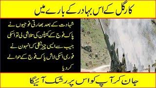Capt Imtiaz Shaheed - Kargil War Documentary story In Urdu