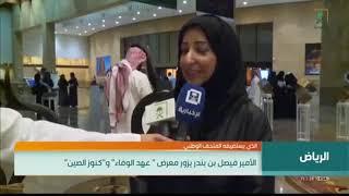 القناة السعودية - خبر زيارة امير منطقة الرياض لمعرض كنوز الصين - 2018/10/5