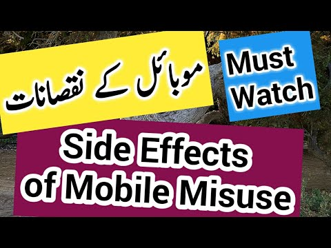 Misuse of Mobile Phones || Some Bad Habits that Costs  || Hindi 2017