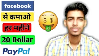 Make Money From Facebook | Make Money From Study from Facebook…