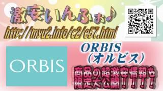 ORBIS(オルビス) 最新グッズ超速報☆ 【2013 春おしゃれ♪】 Thumbnail