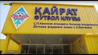 Академия Online: детская Академия ФК «Кайрат»