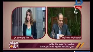 صباح دريم | دكتور عمر عزت سلامه يعلق على اجتماع السيسي بمجلس أمناء الجامعة الأمريكية