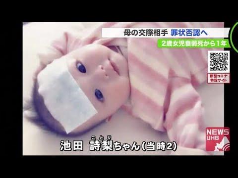 虐待 歳児 札幌 2