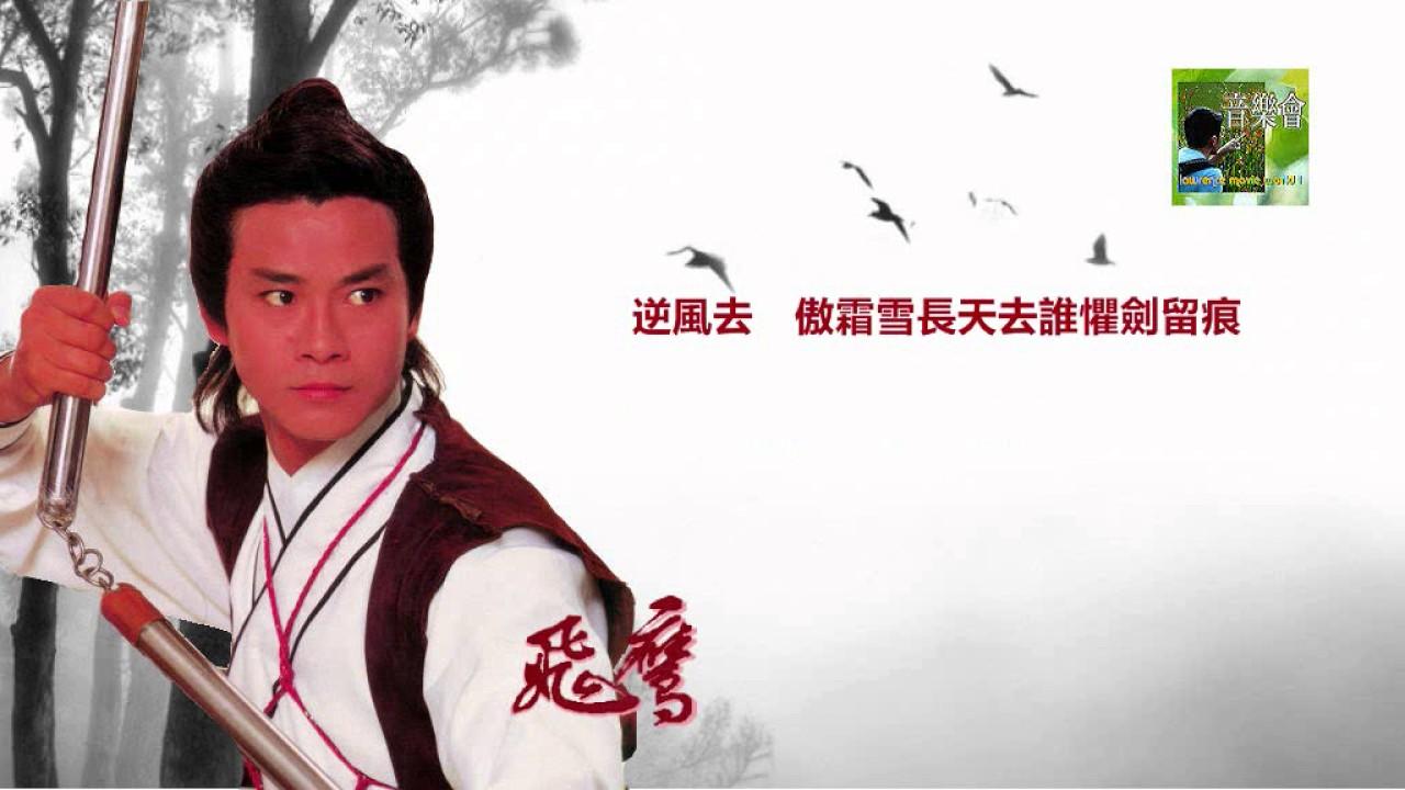 【Lawmovieworld II / 港劇金曲】鄭少秋 - 飛鷹 - YouTube
