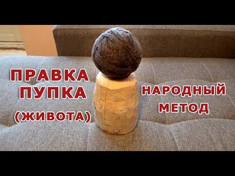 Правка пупка (живота) Народный метод