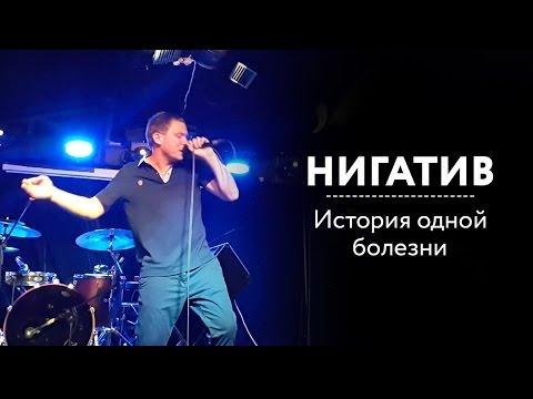 Нигатив - История одной болезни СПБ BACKSTAGE CLUB 08.04.16