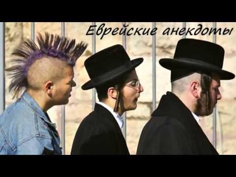 Анекдоты про евреев. Самые смешные! Еврейские анекдоты