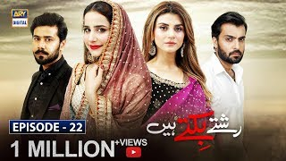 Rishtay Biktay Hain Episode 22 | 11th Nov 2019 | ARY Digital Drama