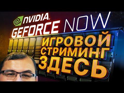 NVIDIA обгоняет Google Stadia в России и запускает свой стриминговый сервис GeForce Now. Сегодня.