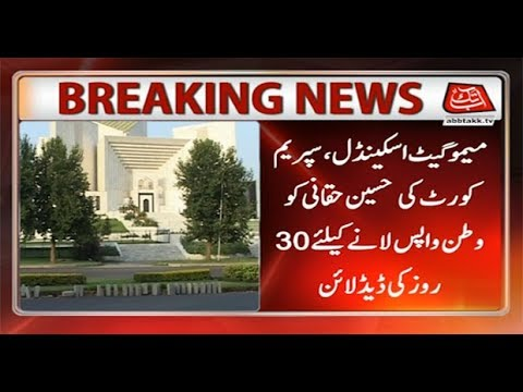 Memogate Case: SC Sets 30 Day Deadline To Bring Back Haqqani