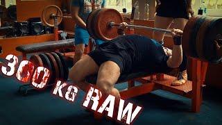 Жим лежа 300 килограммов RAW