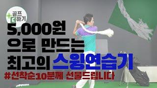 GOLF) 최고의 스윙연습기 추천(5000원이면 만들 …