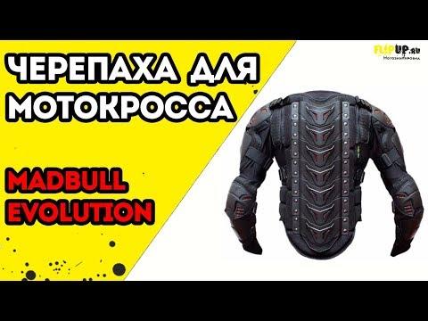 Обзор моточерепахи MadBull Evolution 2015 от центра мотоэкипировки FLIPUP.ru