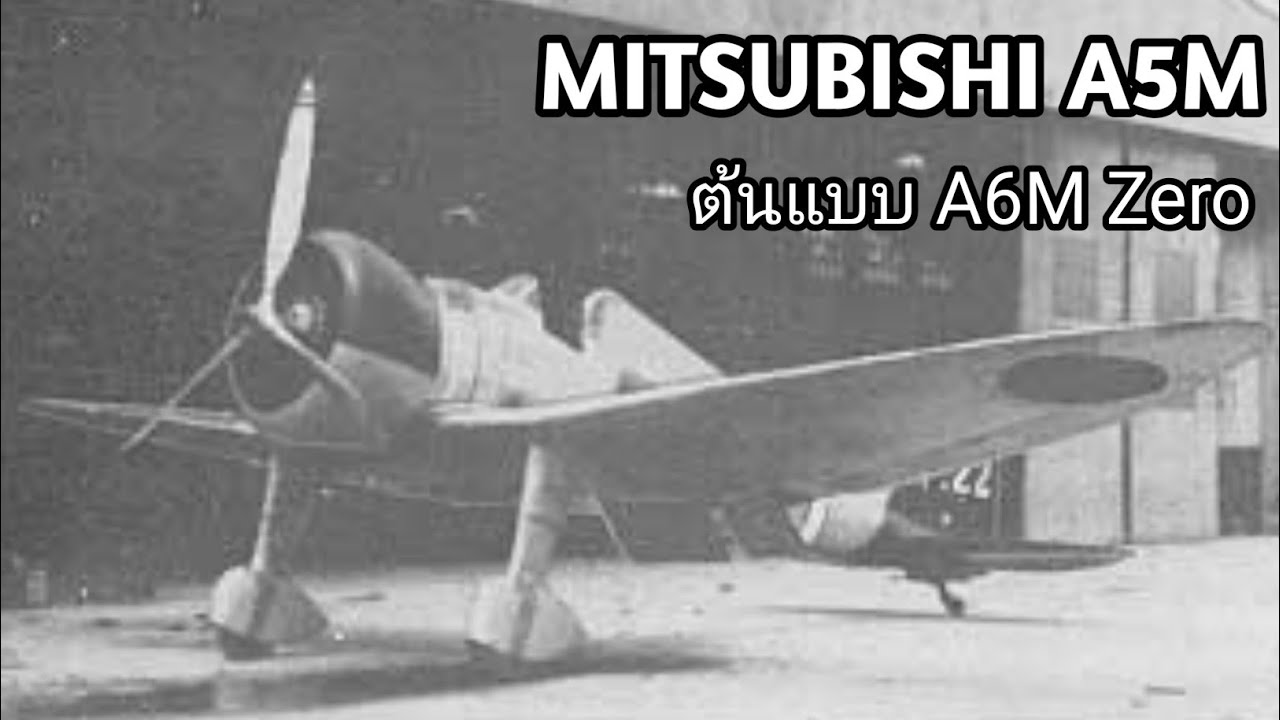 Download ประวัติ Mitsubishi A5M