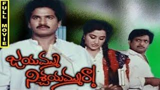 Jayammu Nischayammu Raa Telugu Full Movie || Rajendra Prasad, Sumalatha