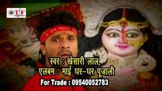 माई जहाँ धईलु तू चरनिया । top navratri geet 2017 khesari lal yadav बहुत सुंदर देवी गीत बा