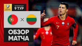 Португалия Литва 6 0
