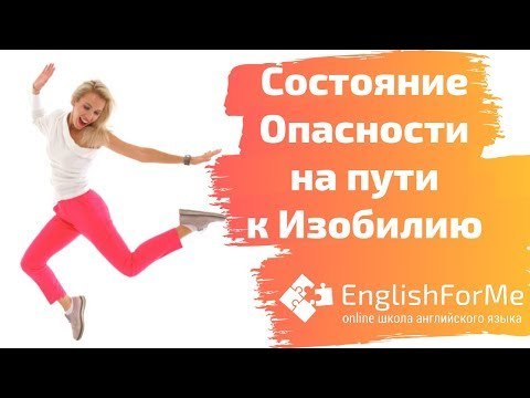 Состояние Опасности на пути к Изобилию советы от Engforme!