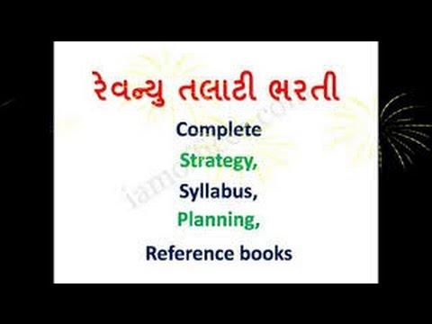 Gujarat Revenue Talati Bharti 2017-18 Exam Style, Guidence, material, preparation by EDUCATION FUNDA