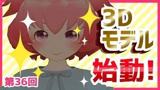 第36回★【祝!3Dモデル化】お披露目動画