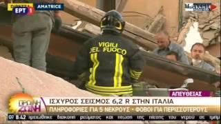 Ισχυρός σεισμός 6,2 R στην Ιταλία - Πληροφορίες για 5 νεκρούς ως τώρα