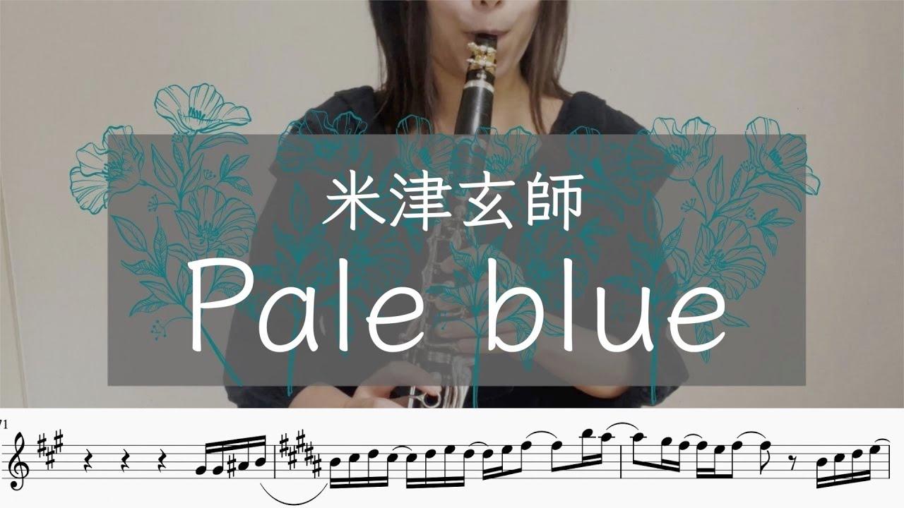 B♭楽譜付き【米津玄師】Pale Blue クラリネットで演奏してみた【リコカツ主題歌】
