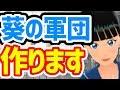 富士葵、いざ!!ここに表明する!!聞いてー!! の動画、YouTube動画。