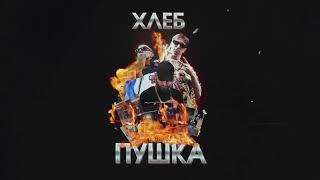 ХЛЕБ - #АЛИЭКСПРЕССГЭНГ (feat. Джарахов)