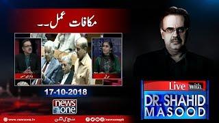 Live with Dr.Shahid Masood   17-October-2018   Shehbaz Sharif   NAB  