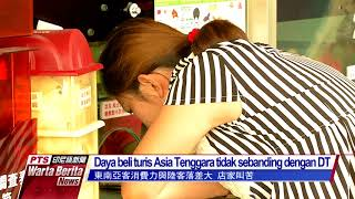 Video 20180403 Warta Berita PTS 公視印尼語新聞 download MP3, 3GP, MP4, WEBM, AVI, FLV Juli 2018