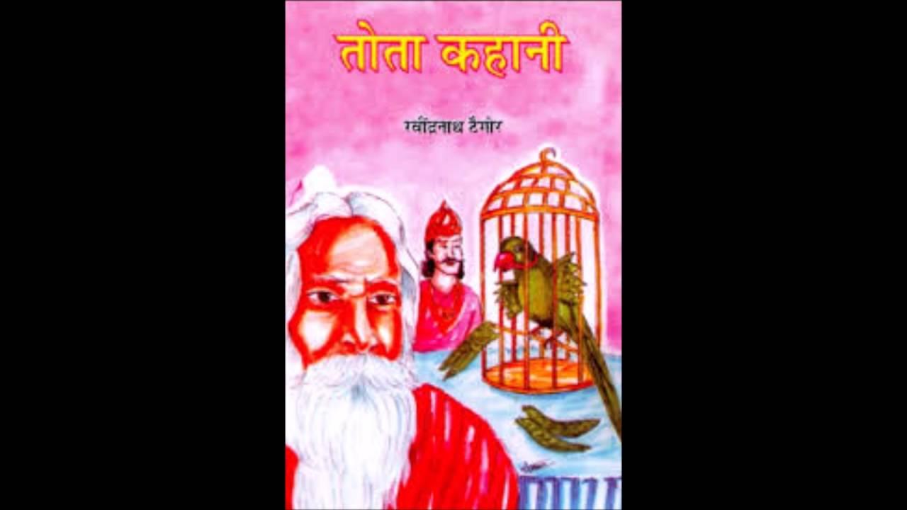 Tota Kahini Rabindranath Tagore Pdf