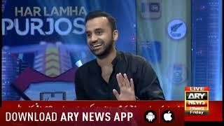 Har Lamha Purjosh With Waseem Badami   28th June 2019