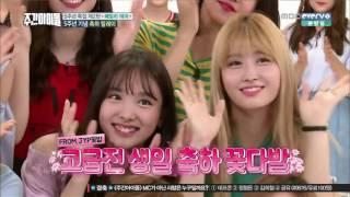 160727 Weekly Idol ep 261 ENG SUB HD  TWICE,GFRIEND,GOT7,BTOB