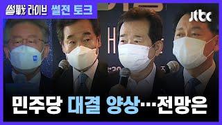 '조용한 출마 선언' 앞둔 이재명…여당 주자들 '단일화 논의' 시동 / JTBC 썰전라이브
