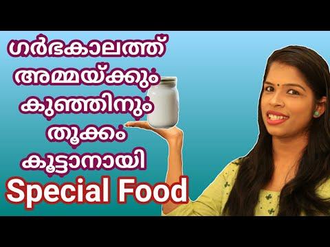 💯ഗര്ഭകാലത്ത് അമ്മയ്ക്കും കുഞ്ഞിനും തൂക്കം കൂട്ടാനായി Special Food Pregnancy Health Tips Malayalam