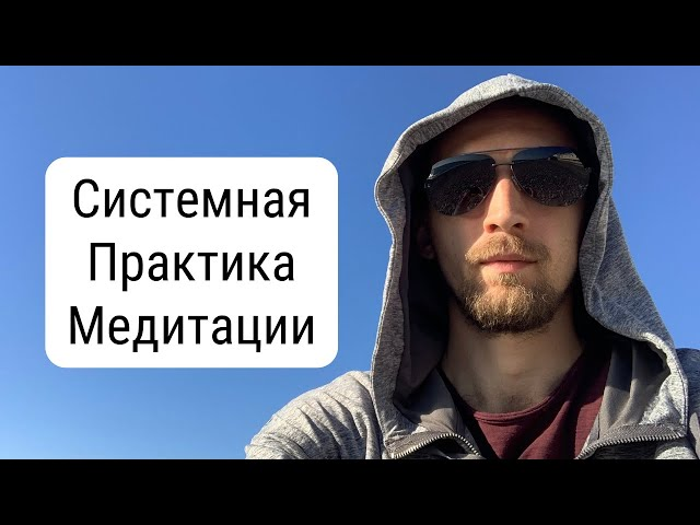 Cистемная практика медитации [Алексей Дерябин, Энергомедитация]