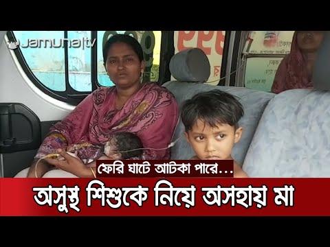 অসুস্থ শিশুকে নিয়ে ফিরে গেলো অ্যাম্বুলেন্স! অসহায় 'মা'    Ghat Ambulance