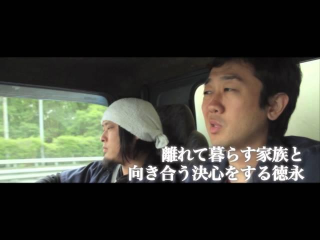 映画『傘の下』予告編