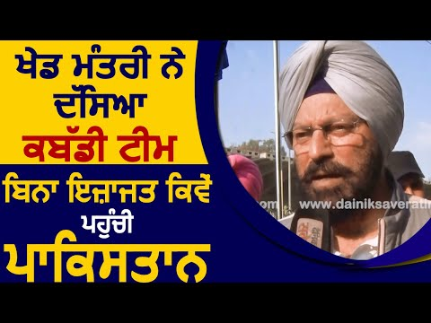 Exclusive; खेल मंत्री Rana Sodhi ने बताया बिना इज़ाज़त कैसे Pakistan पहुंची Kabaddi Team