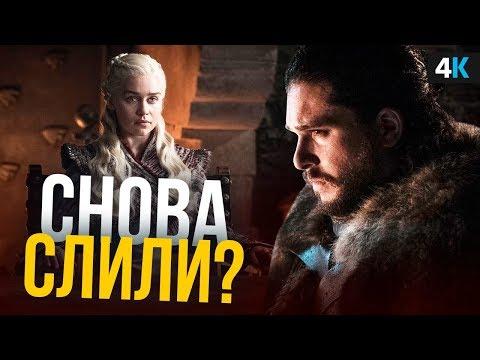 Игра Престолов - сюжет 1 серии 8 сезона