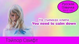 Тейлор Свифт на съемках клипа You Need to Calm Down [озвучила Elena Lids]