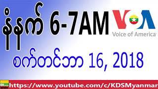 VOA Burmese News, Morning September 16, 2018