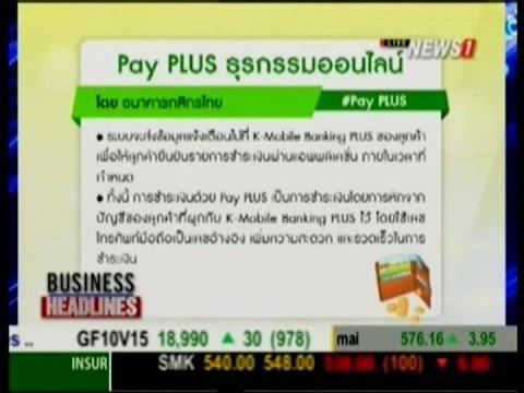 Business Headlines เงินติดดาว : Pay PLUS ธุรกรรมออนไลน์ : ธนาคารกสิกรไทย ช่วงที่3 17/09/2015