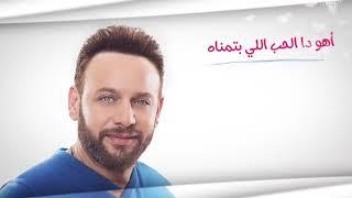 Moustafa Amar - Yekhreb 3a2lak Ba7ebak - Official | مصطفى قمر - يخرب عقلك بحبك - النسخة الأصلية