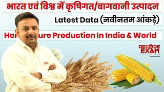 कृषि एवं बागवानी फसल उत्पादन के नवीनतम आंकड़े/ Agriculture horticulture crop production latest data