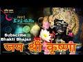 Bhakti Bhajan - Jai Shree Krishna