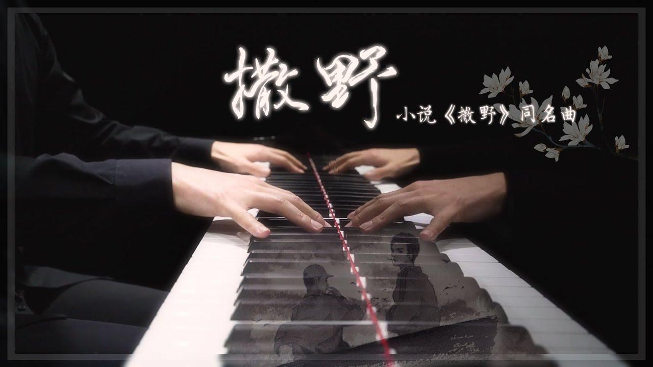 【Mr.Li 鋼琴】撒野 小說「撒野」同名曲