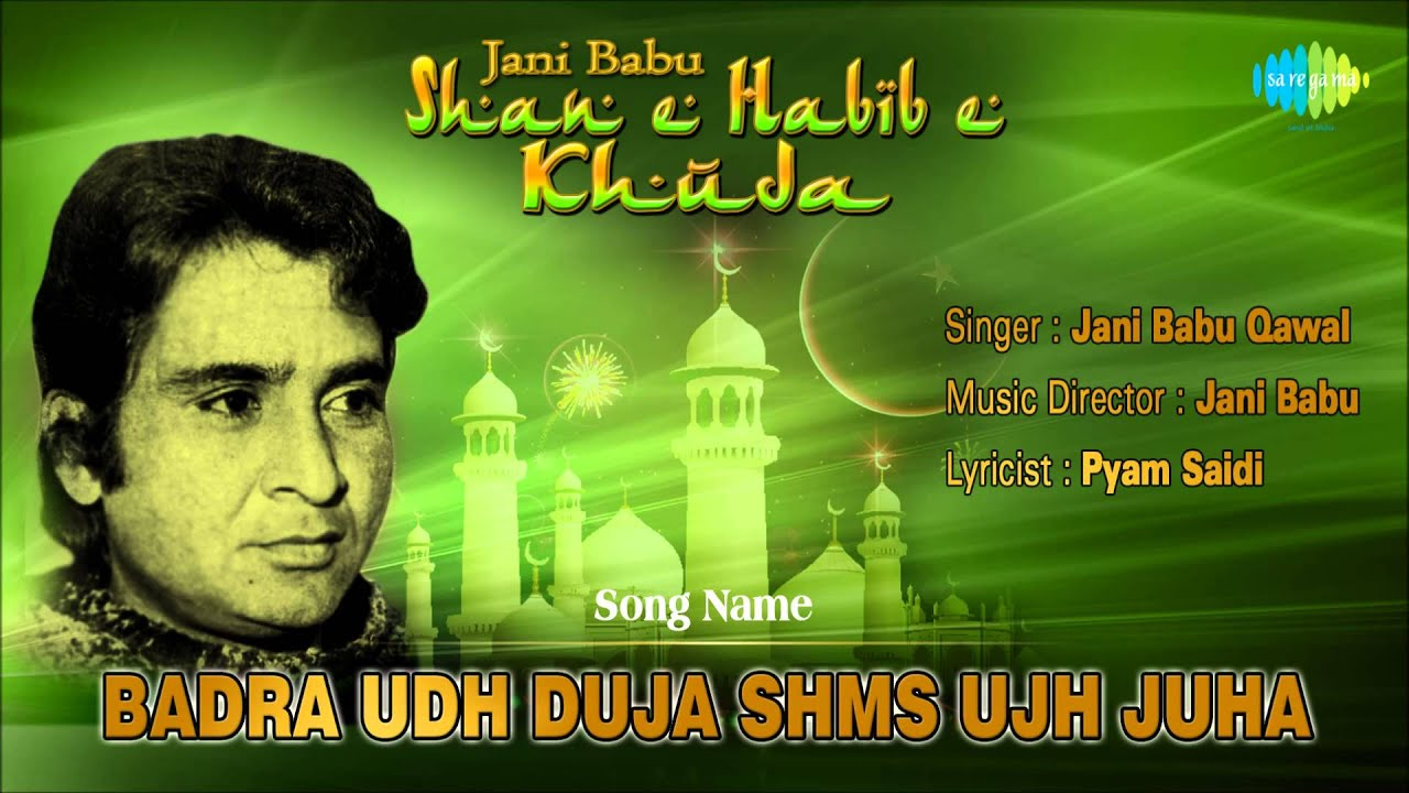 eb2c32d792 Badra Udh Duja Shms Ujh Juha | Ghazal Song | Jani Babu Qawal - YouTube